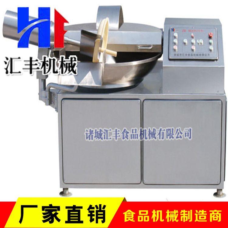 诸城汇丰食品机械 肉丸斩拌机 商用高速斩拌机供应商 斩拌机单价