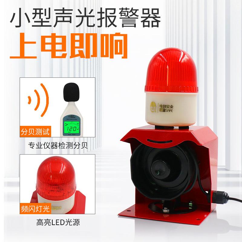唯创安全 矿用声光报警系统生产厂家 声光报警系统