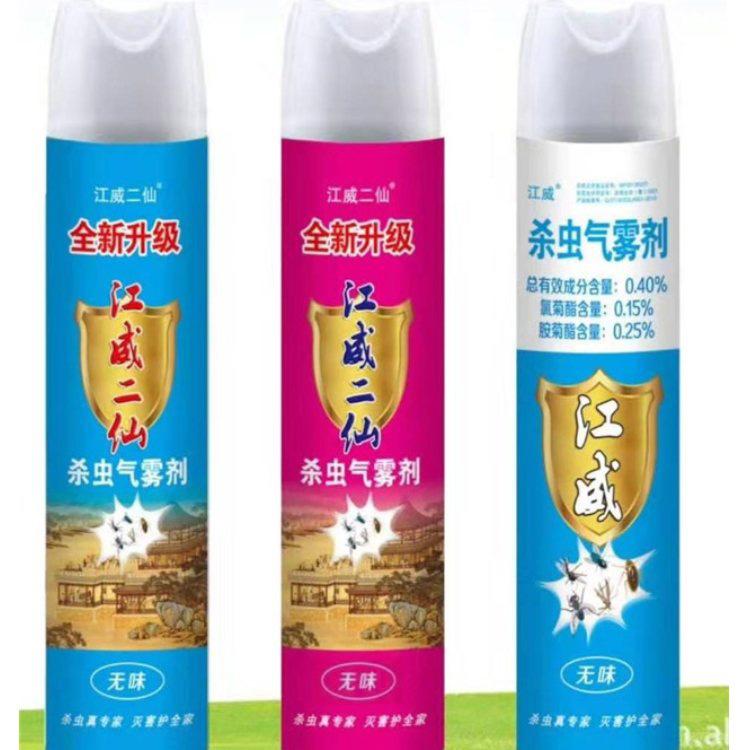家用殺蟲噴霧劑 賓館殺蟲噴霧劑定做 垂釣殺蟲噴霧劑銷售 江威