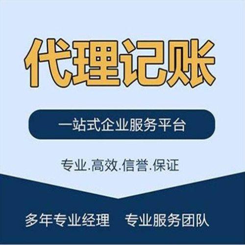 企业代理工商注销服务 代理工商注销业务 如商注册
