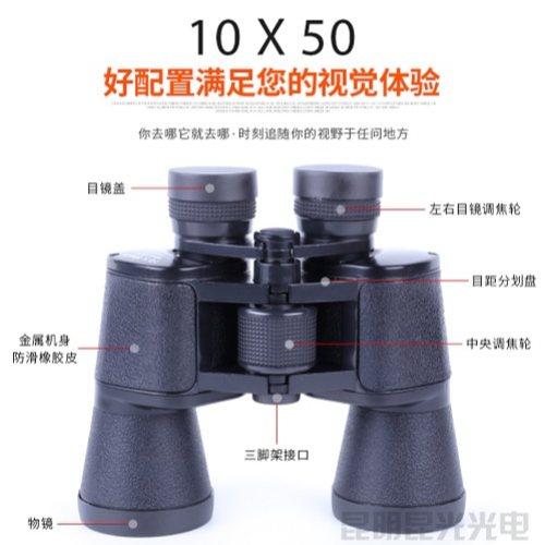 高清保罗望远镜10x50参数 防水保罗望远镜10x50批发 昆光