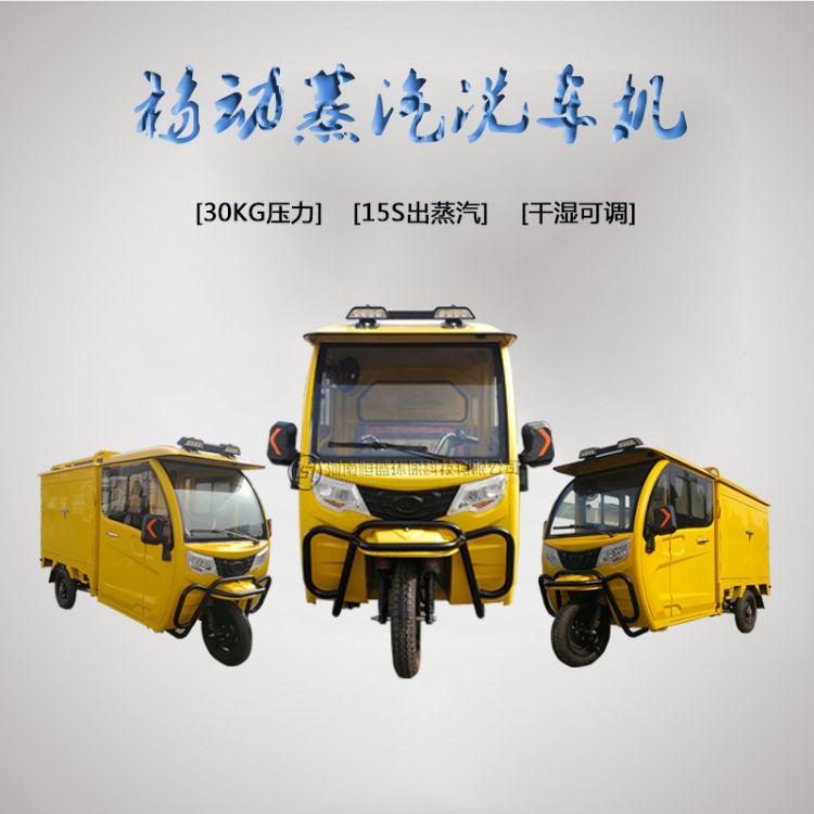 恒盛环保 商用三轮车洗车机  节水三轮车洗车机