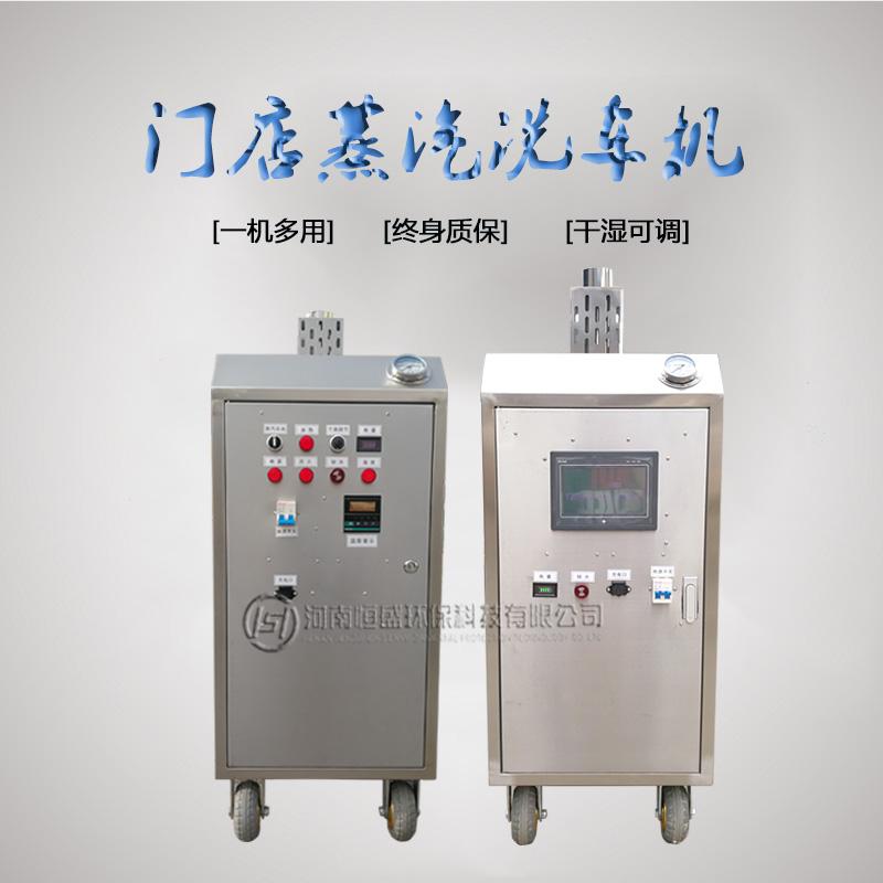 蒸汽洗车机的优势 恒盛 全自动蒸汽洗车机加盟