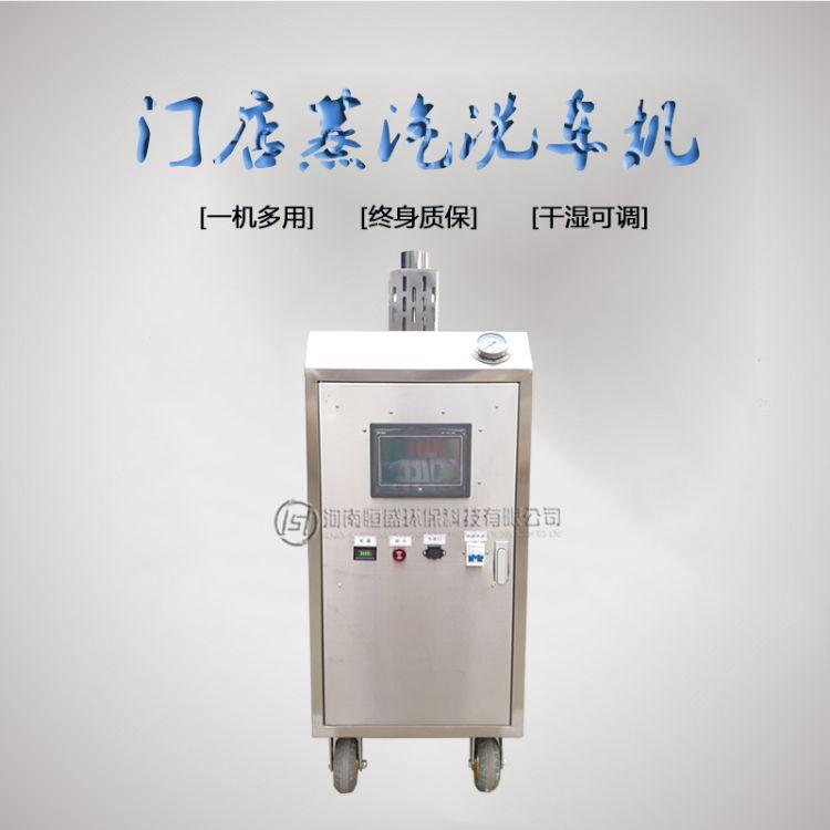 蒸汽洗车机操作简单更方便 恒盛 蒸汽洗车机