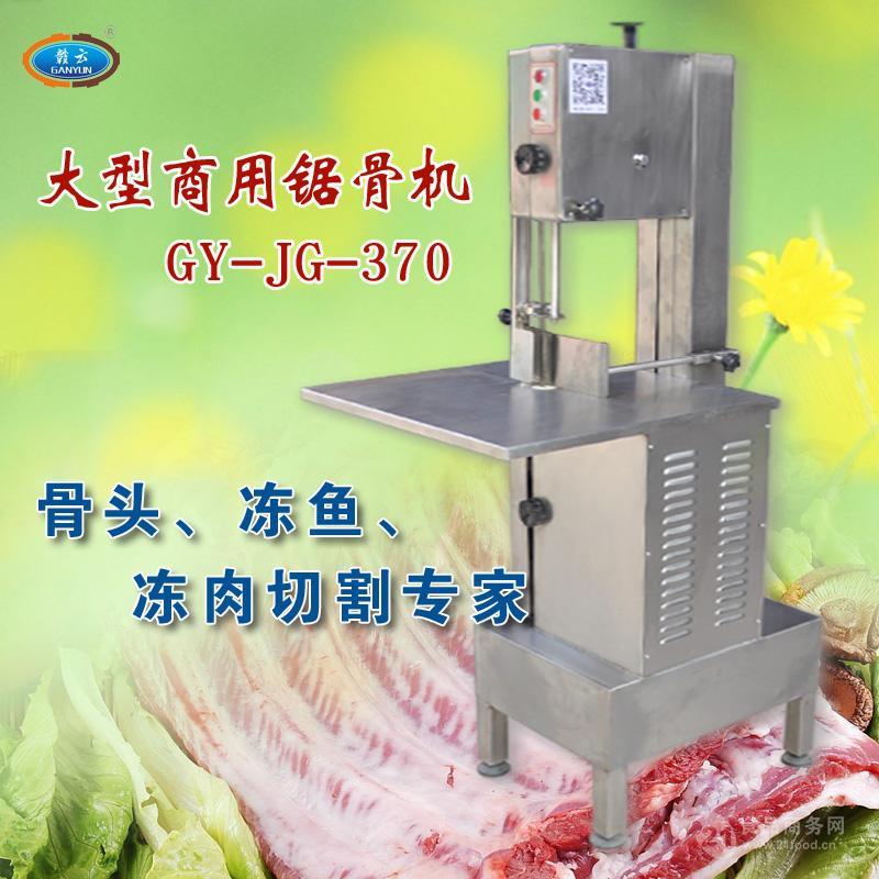 贛云商用大型锯骨机切割猪排的机器锯骨机