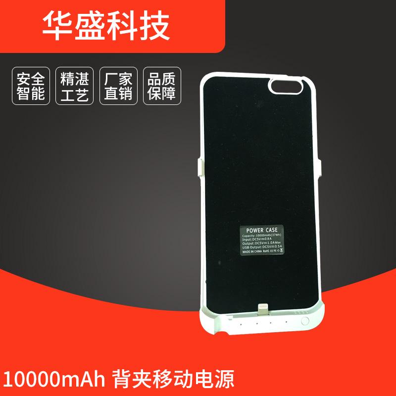 定制手机用背夹电池 10000mAh背夹移动电源 多款手机可用