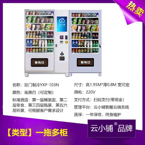 自动售货机定做 云小铺 智能自动售货机定制