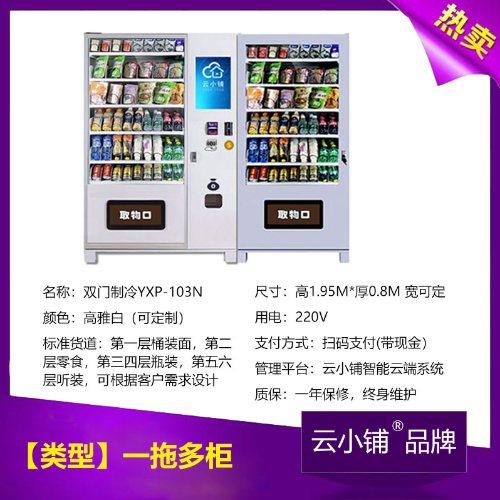 美妆小型售货机工厂 云小铺 饮料小型售货机定做