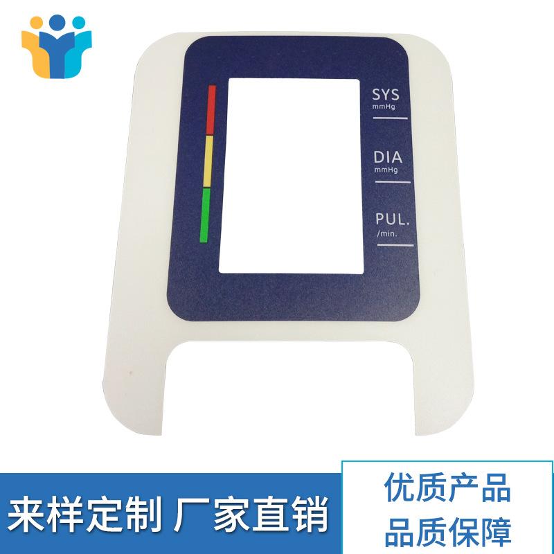 丝印移印面贴电器 标牌专业供应各类铭板PVC镜片面板定制