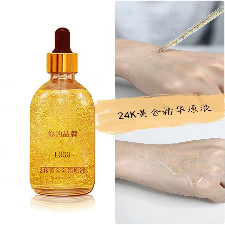 24K黄金金箔胜肽原液保湿补水修复精华抗皱紧致面部肌底液OEM加工