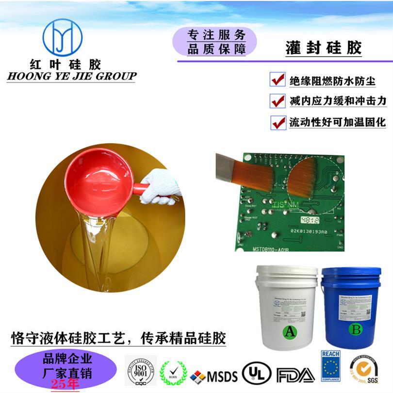 保护电子元件电子灌封硅胶厂家直销 密封硅胶 质量保证