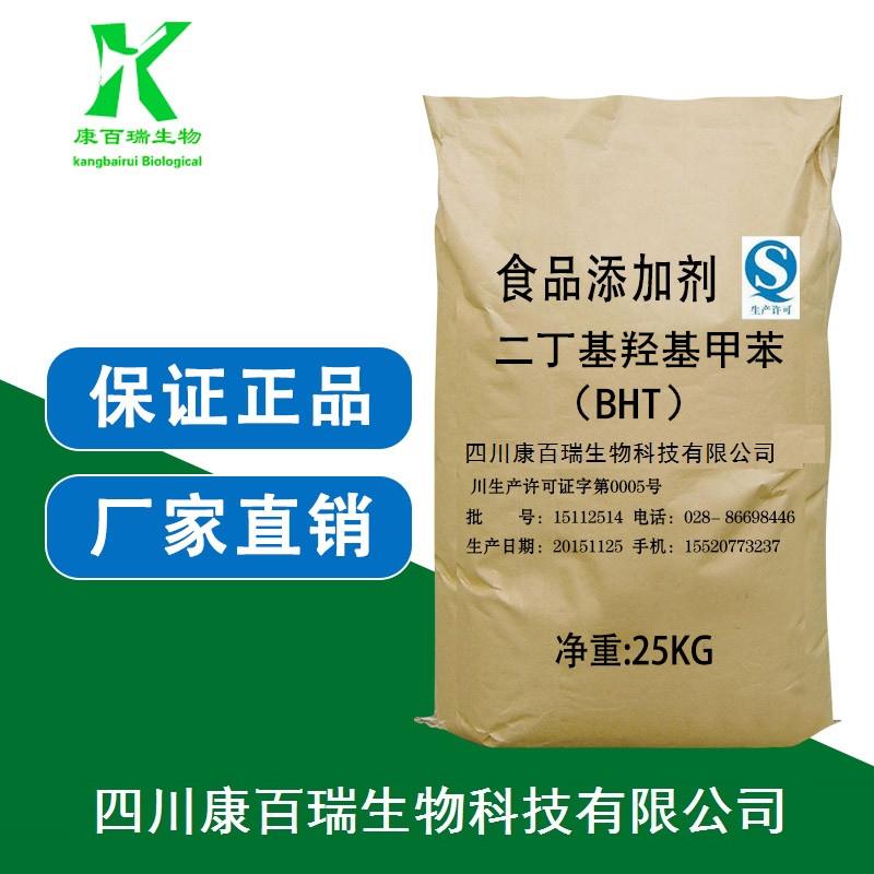 成都食品级BHT价格 BHT生产厂家