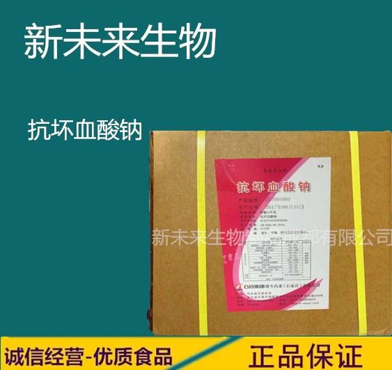 食用维生素C钠抗氧化剂抗坏血酸钠生产厂家