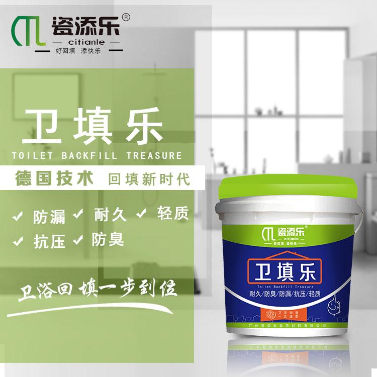品牌卫生间回填材料施工方法 瓷添乐 品质卫生间回填材料施工方法