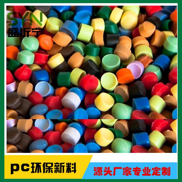 注塑级聚碳酸酯塑料颗粒