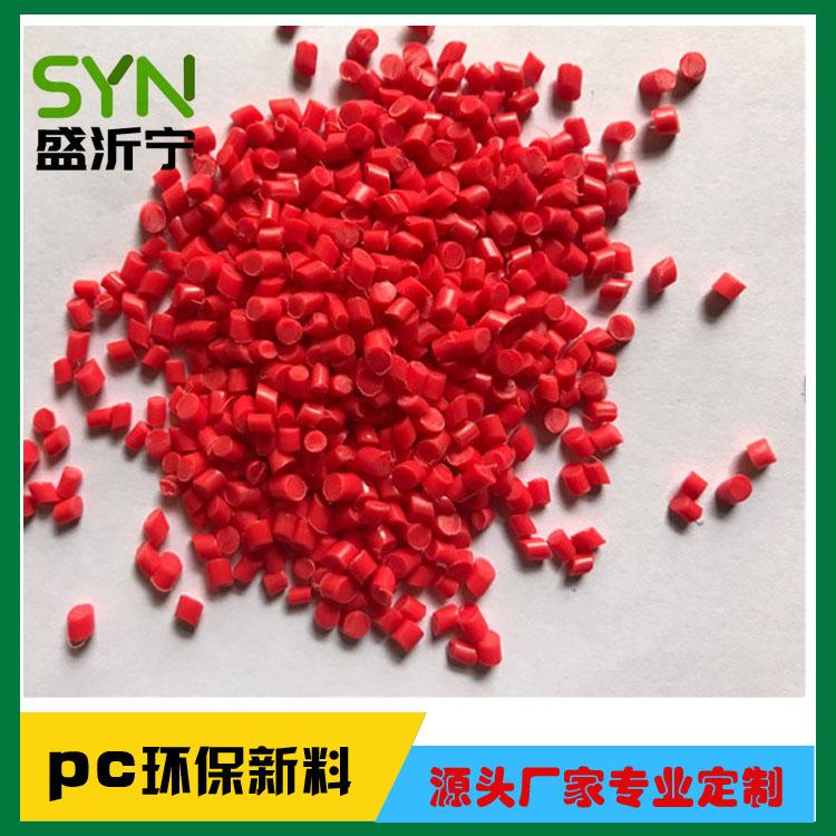 盛沂宁 原生颗粒聚碳酸酯颗粒 注塑级聚碳酸酯颗粒电缆料