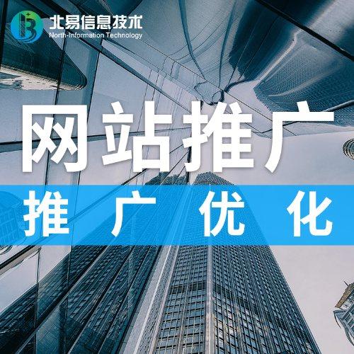 北易信息 深圳SEO优化优化推广关键词推广