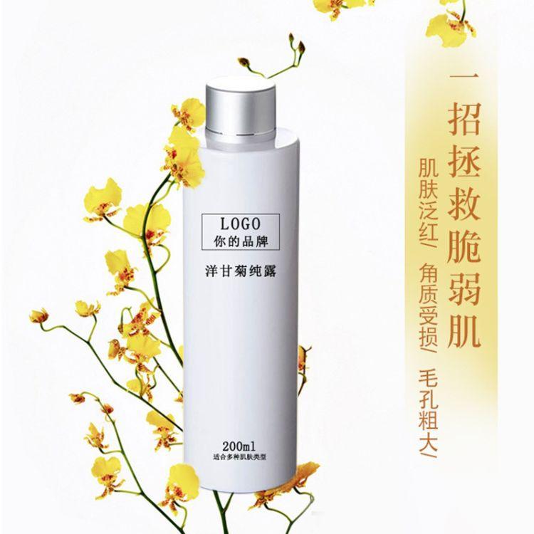 洋甘菊纯露保湿补水滋润嫩白改善红血丝敏感肌化妆品工厂贴牌OEM