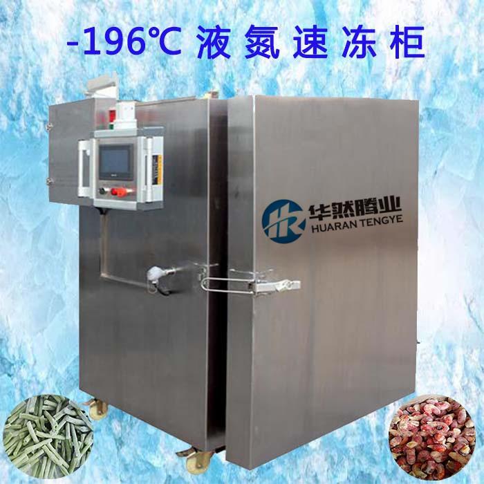 水饺柜式液氮速冻机生产 华然腾业饺子柜式液氮速冻机