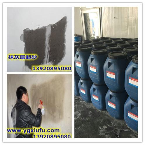 墙面砂浆掉沙固化剂