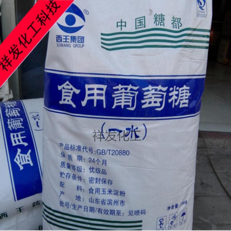 济南葡萄糖品牌厂家 葡萄糖批发价格 大量现货