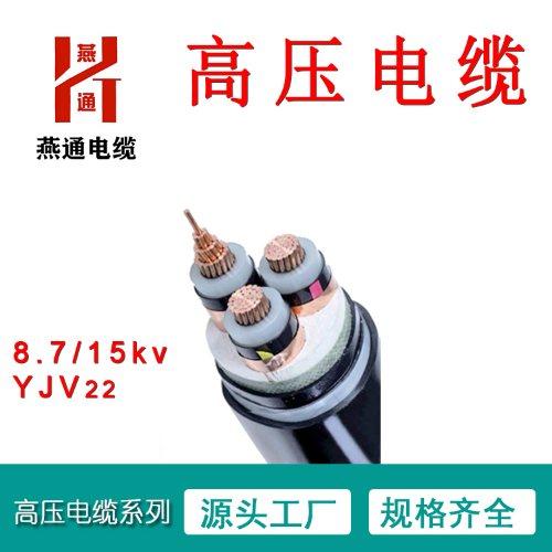 燕通电缆 yjlv22 3*50 70 95重庆8.7/15kv高压电缆