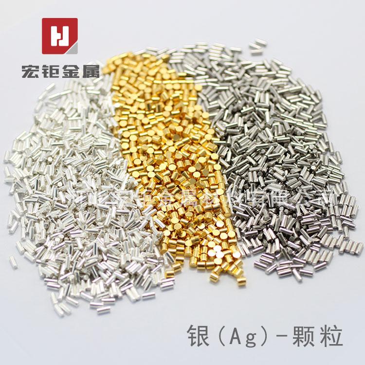 银颗粒 高纯银颗粒 贵金属高纯银厂商直销 宏钜金属 高纯银定制加工