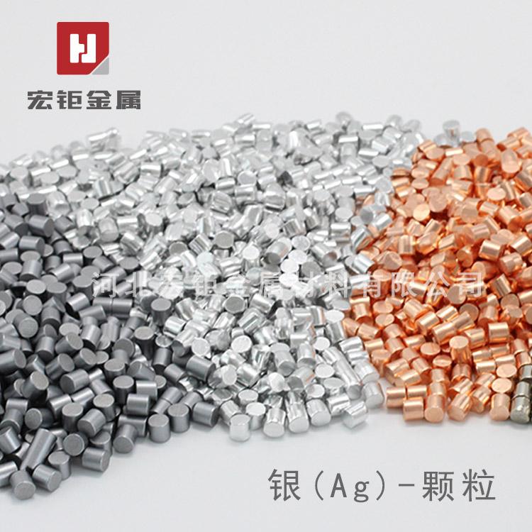 高纯银颗粒 高纯银粒 银颗粒 银粒 贵金属高纯银厂家直销 优质高纯银生产 宏钜金属
