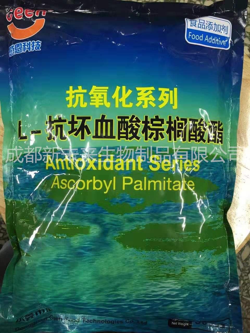抗坏血酸棕榈酸酯厂家食品级 工业级 饲料级维生素C棕榈酸酯