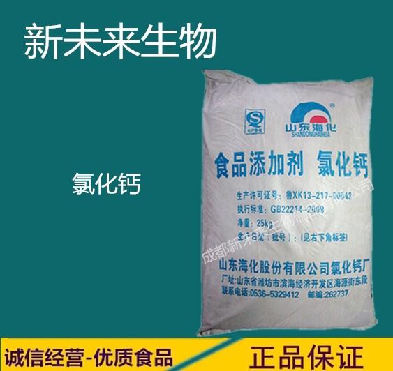 食品级氯化钙片状营养强化剂融雪剂