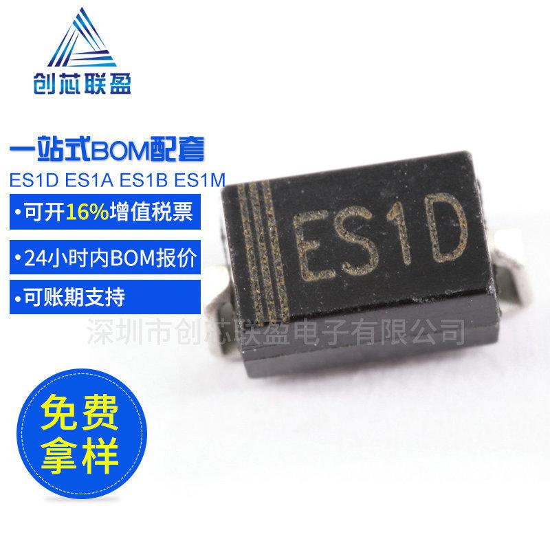 现货ES1D ES1A ES1B ES1M 整流二极管TOSHIBA电子元器件