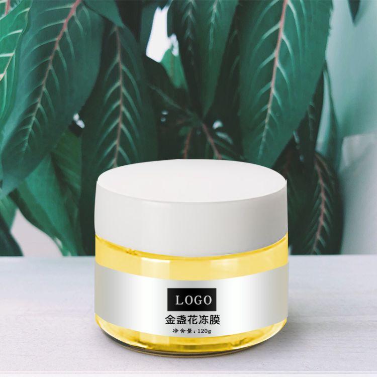 金盏花冻膜 1kg睡眠面膜舒缓控油收缩毛孔护肤正品oem代加工厂家