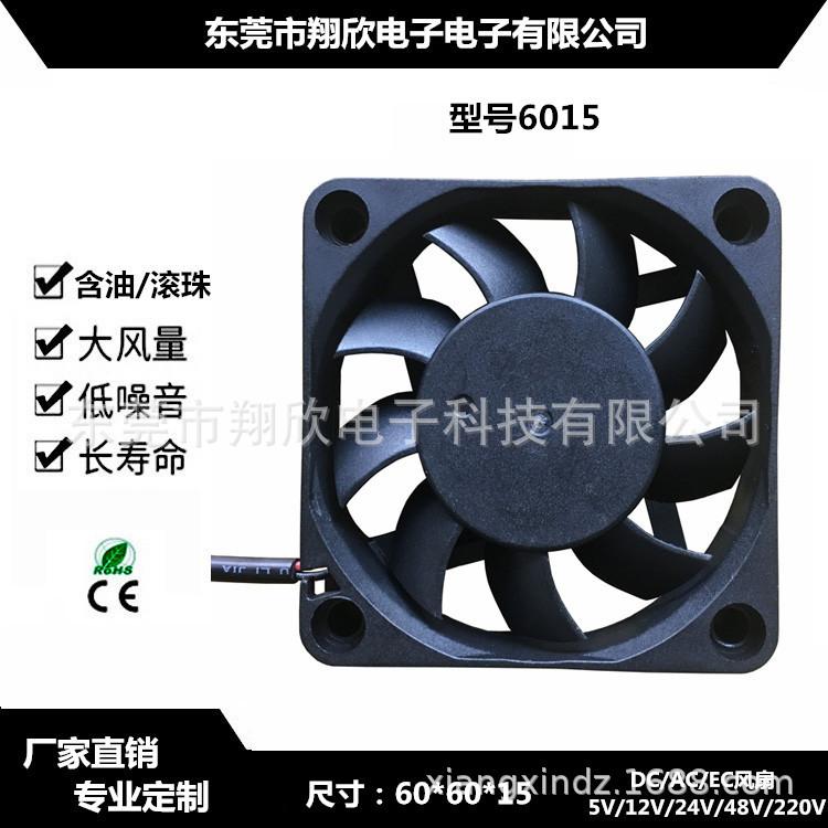厂家直销 DC6015 防水 直流风扇加湿器逆变器散热风扇静音轴 流风机