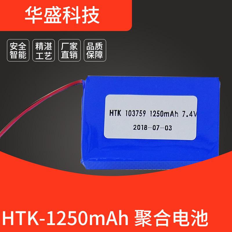 华盛1250mAh 7.4V聚合物电池 多种型号选择