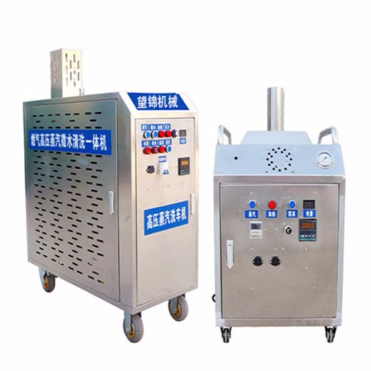 高压蒸汽洗车机环保报告 望锦 蒸汽洗车机设备 新型清洗机