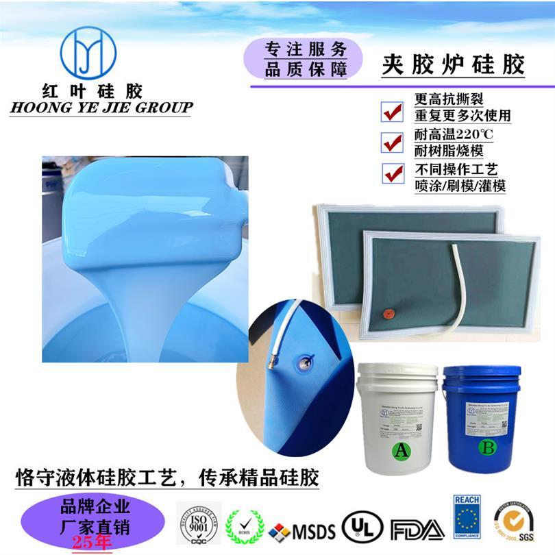 风机叶片模型硅胶 真空袋硅胶材料