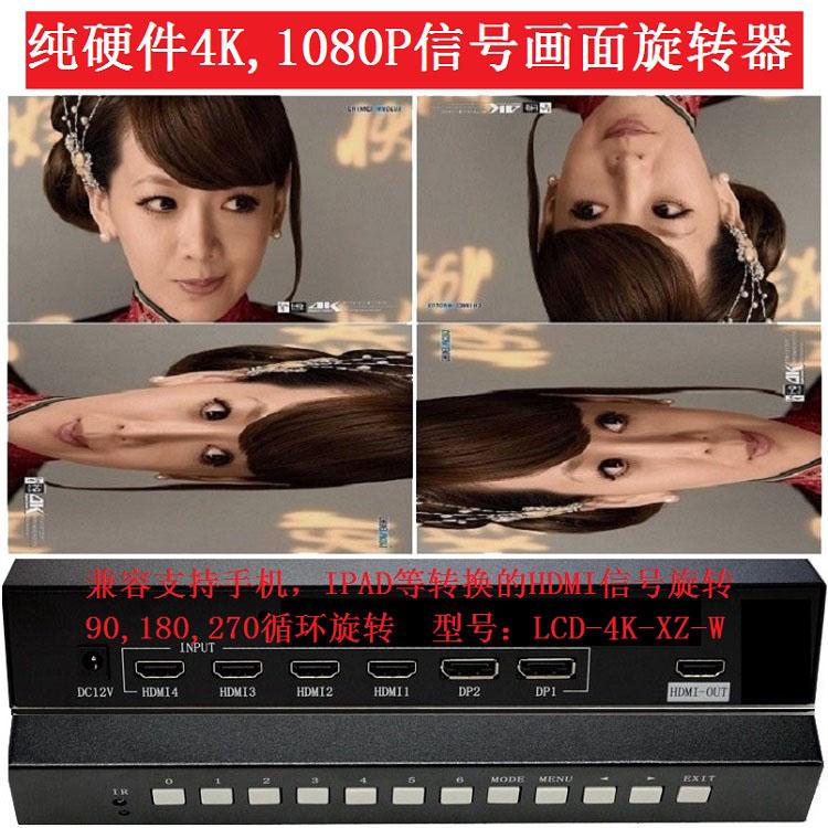 超高清HDMI信号画面旋转器方案 奥西得路 九十度画面旋转器盒子