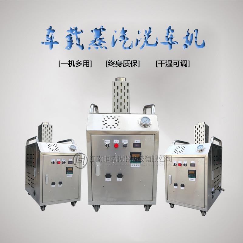 柴油加热蒸汽洗车机优势在哪恒盛环保 门店蒸汽洗车机