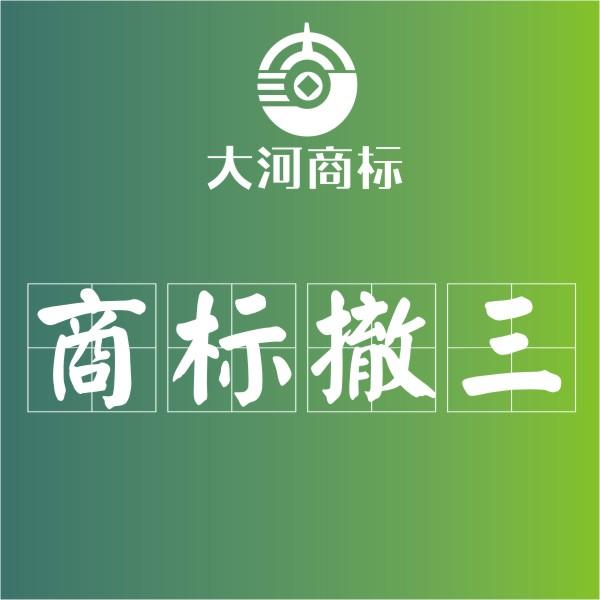 文字郑州知识产权代理变更 产品郑州知识产权代理变更 大河商标