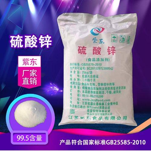 紫东 优质食品级硫酸锌厂家直销 供应食品级硫酸锌厂家