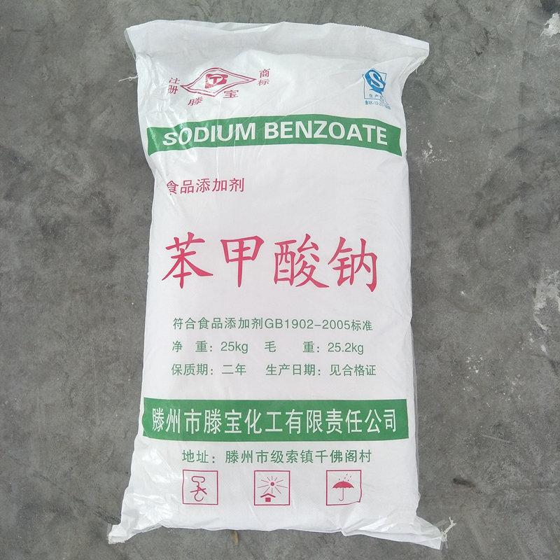 苯甲酸钠小批量供应