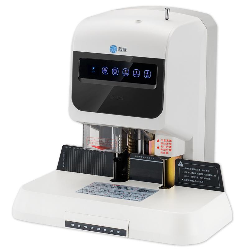 歌派GP-50G智能全自动财务装订机 激光定位 装订厚度50MM