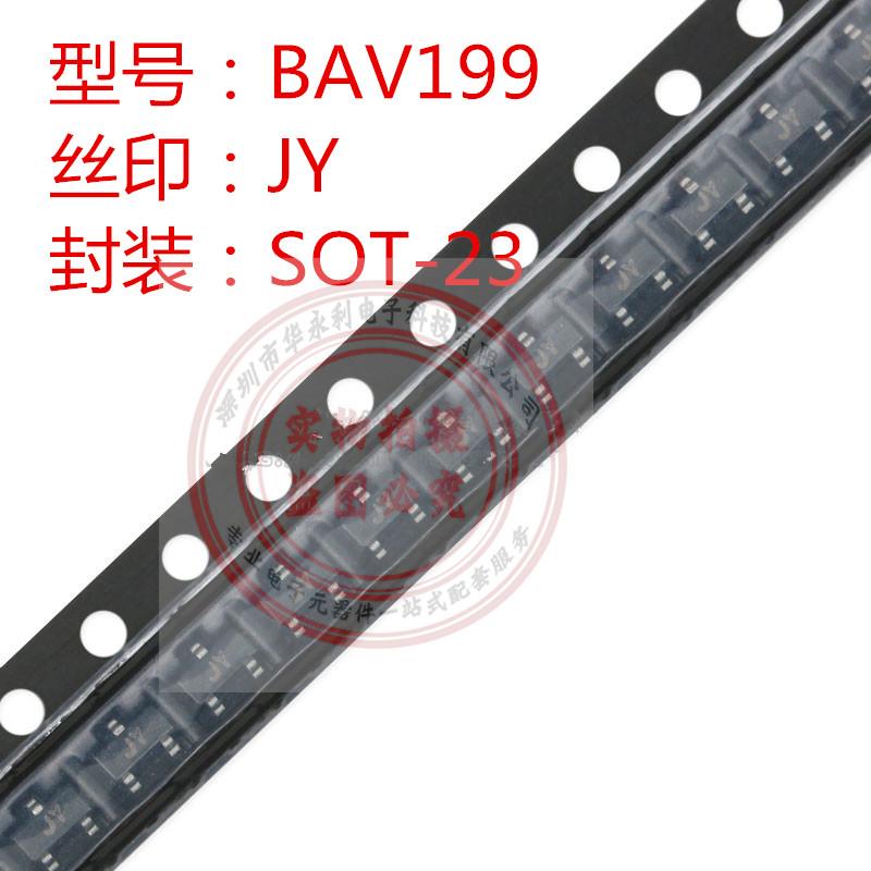 BAV199 JY SOT23 70V 215MA贴片开关二极管
