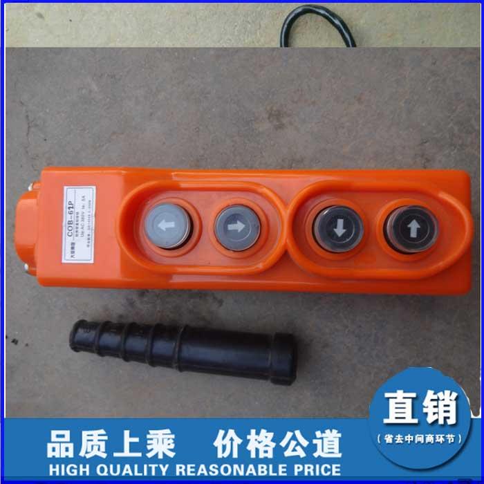 电动葫芦遥控器定做 博达 电动葫芦遥控器 工业电动葫芦遥控器