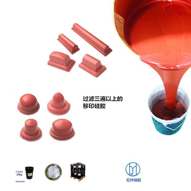 红叶硅胶933移印硅胶批发价 移印胶浆 优选品质