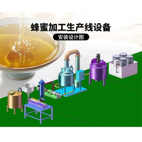 整套蜂蜜设备厂家 整套蜂蜜设备 南洋企业 大型整套蜂蜜设备制作