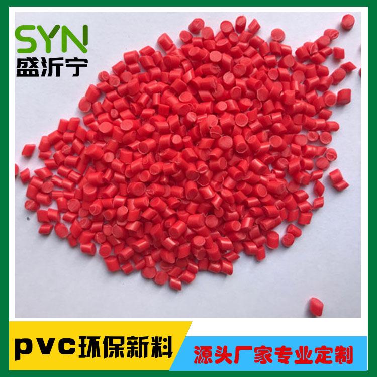 软质pvc新料批发价是多少一吨 盛沂宁 黑色注塑级pvc新料