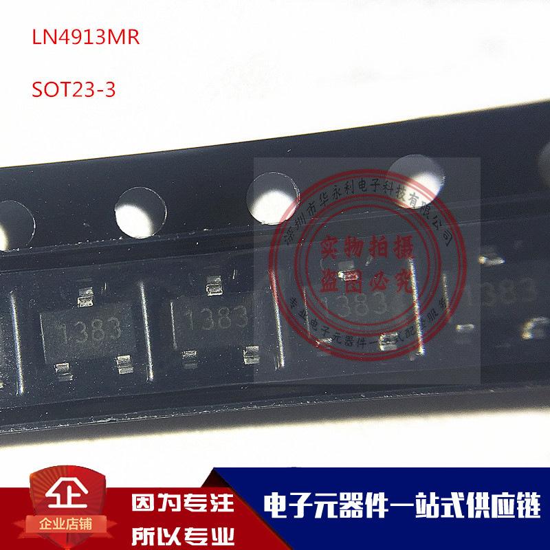 LN4913MR SOT23-3 霍尔开关