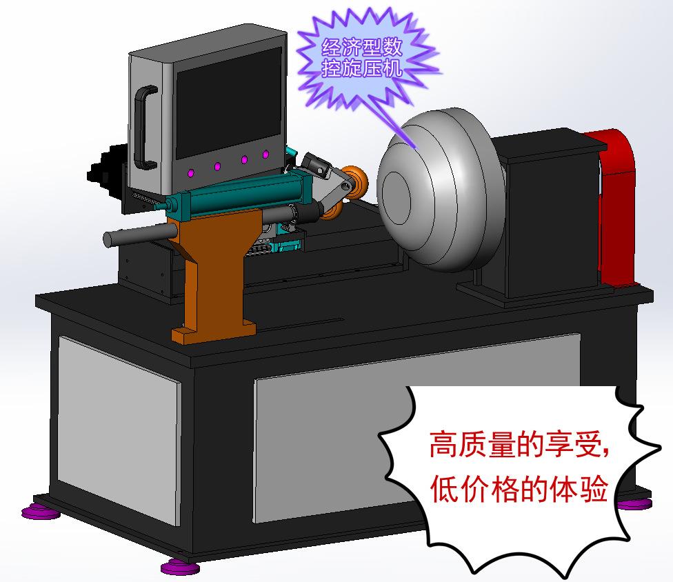 经济型 数控旋压机1