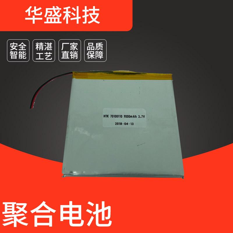 东莞华盛HTK 70100110mAh-9000-3.7V厂家直销 可按需求定制尺寸容量